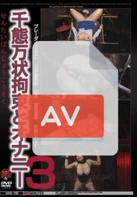 ADVO-106 품번 이미지