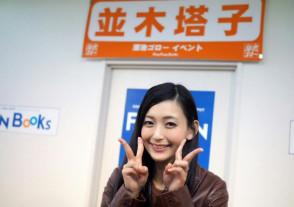 나미키 토우코 (Touko Namiki . 並木塔子) 5